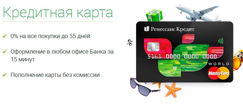 ренессанс кредит оформить кредитную карту онлайн