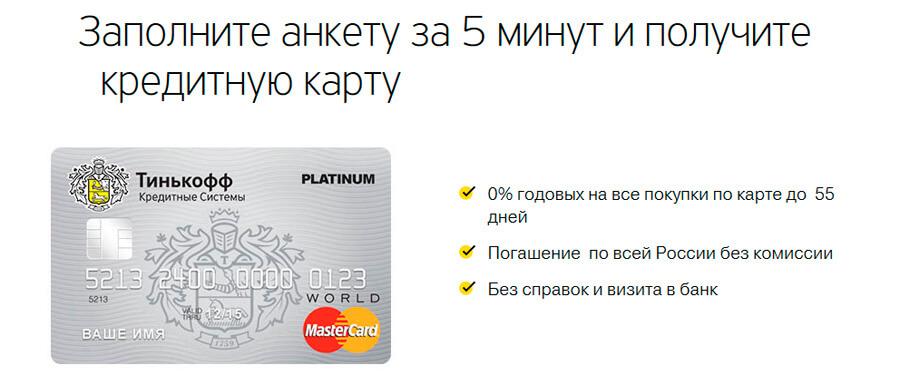 подать заявку на кредитную карту в восточный банк онлайн заявка