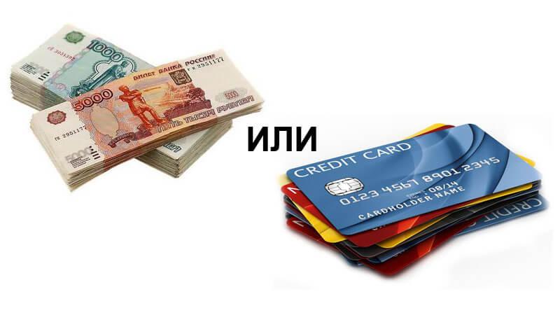Что выгоднее карта или кредит альфа банк кредит наличными онлайн заявка