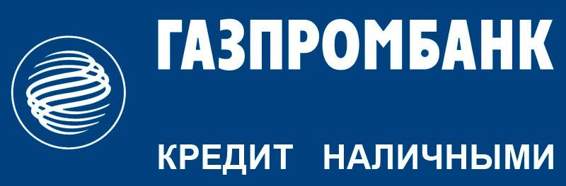 газпромбанк официальный кредит наличными кто платит кредит после смерти заемщика