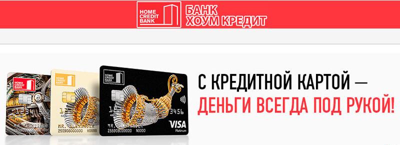 хоум кредит банк заявка на кредит онлайн москва