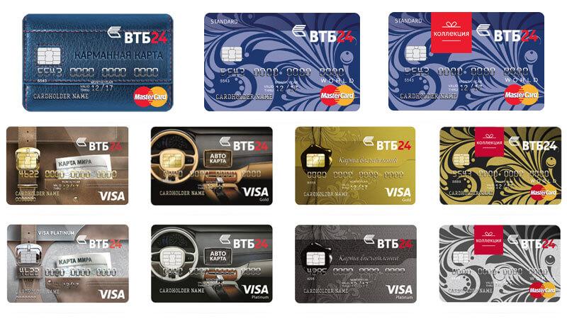 оформить кредитную карту втб онлайн заявка бесплатно