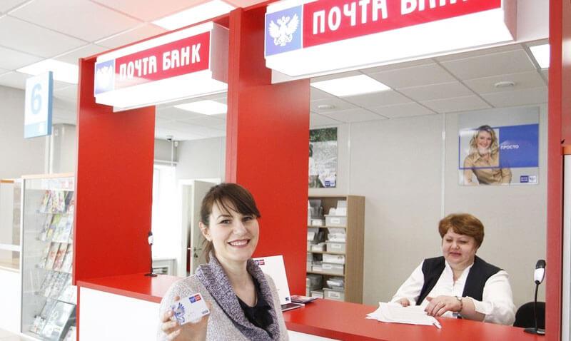 как оплатить кредит в почта банк без комиссии