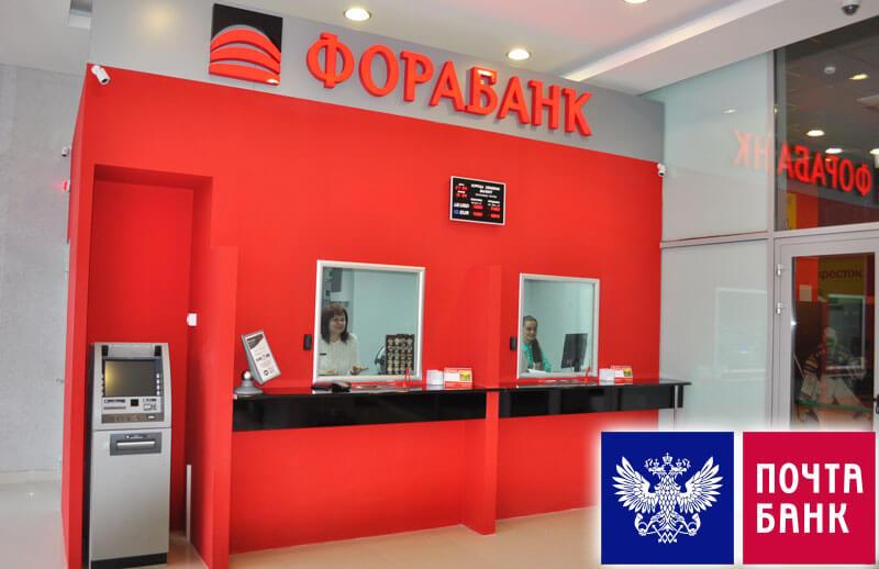 Фора банк онлайн заявка на кредит