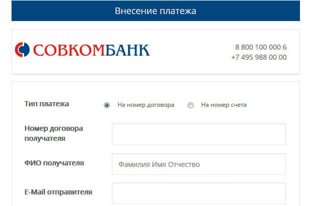 Взять кредит совком банк взять кредит в московский кредитный банк