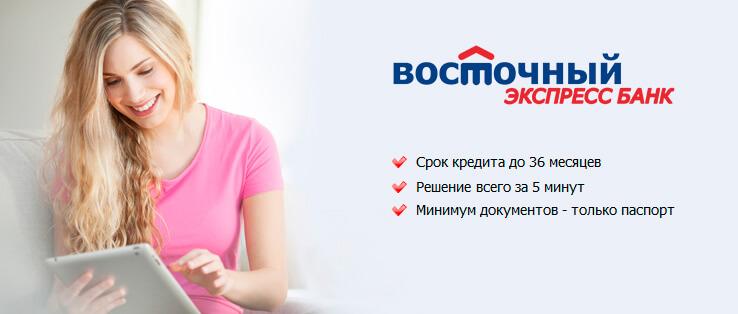 заявка на кредит в восточный онлайн