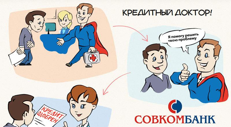 Совкомбанк реструктуризация кредита