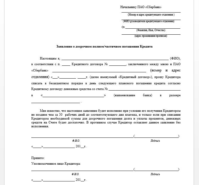 Написать спорное заявление в сбербанке