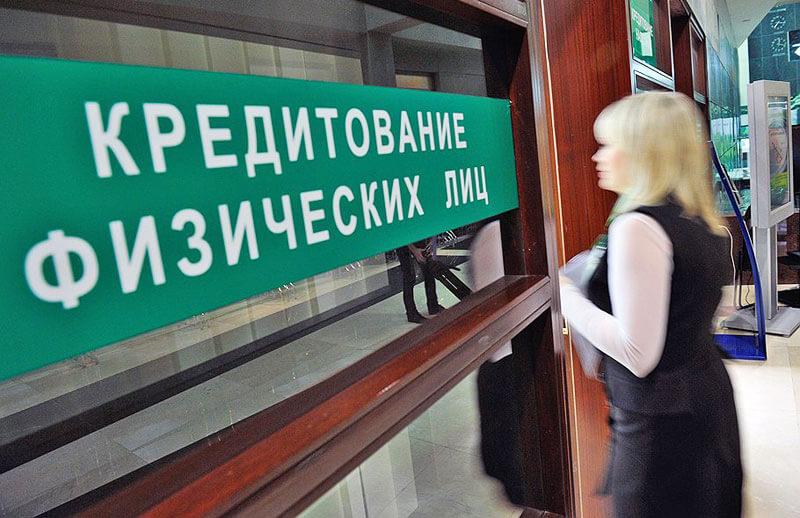 в каком банке взять потреб кредит проститутка в кредит снять