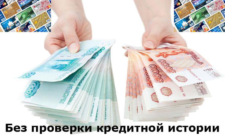 деньги без кредитной истории