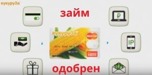 одобрили кредит онлайн займ как получить