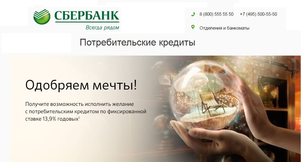 Сбербанк взять кредит наличными онлайн заявка без поручителей заявка на займ в боровичах