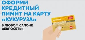 Потребительский кредит в банках вологды