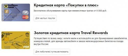 Основные преимущества кредитной карты Райффайзенбанк в Санк-Петербурге