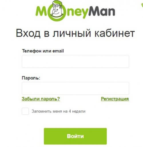 Вход_в_Личный_кабинет_Moneyman_Vhod_v_Lichnyiy_kabinet_Moneyman