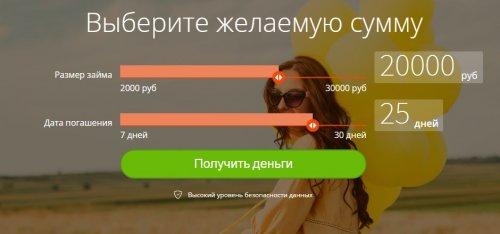 kredito24 личный кабинет займ вход потребительский кредит челябинск онлайн