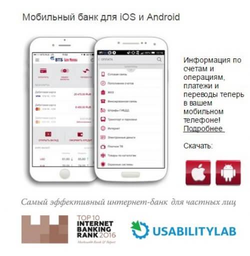Втб банк официальный сайт москва кредит