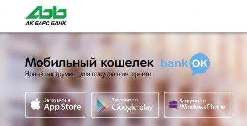 ак барс мир онлайн банк личный кабинет