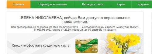 достигается путем сбербанк мобильный банк личный кабинет вход покупке