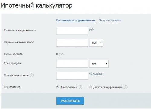 Онлайн калькулятор кредита восточный экспресс погашение кредита по карте сбербанка