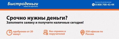 быстроденьги онлайн заявка на карту взять банковскую гарантию на гарантийные обязательства