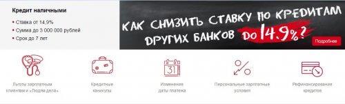 Онлайн заявка в банк москвы