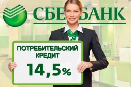 взять потребительский кредит 3000000 под минимальный процент