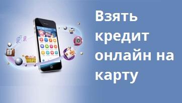 займ по телефону онлайн на карту займ онлайн на неименную карту сбербанка
